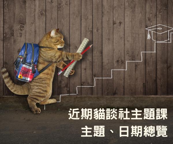 貓談社主題課 2021一月到六月 日期時間安排