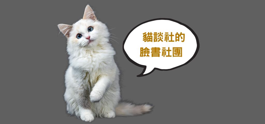 貓談社的臉書社團